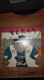 もおたろう日文童书  绘图本