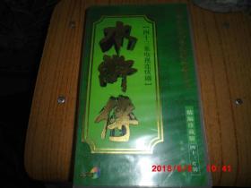 四十三集电视连续剧:水浒传(正版DVD精编珍藏版,43片装) 全