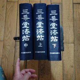 三希堂法帖上中下(重7公斤)