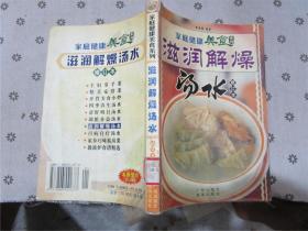 家庭健康美食系列·滋润解燥汤水