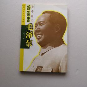 新中国的缔造者~毛泽东