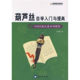中国民族乐器系列教材·军地俱乐部丛书:葫芦丝自学入门与提高