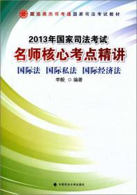 2013年国家司法考试名师核心考点精讲:国际法、国际私法、国际经济法