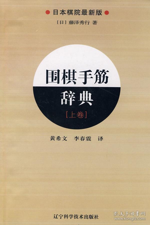 9787538162028 围棋手筋辞典:日本棋院版:上卷 藤泽秀行著