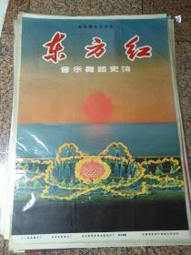 文革前电影宣传画42、东方红,1965年八一、北京、新闻记录电影制片厂联合摄制,中国电影发行放映公司发行,规格1开,95品。