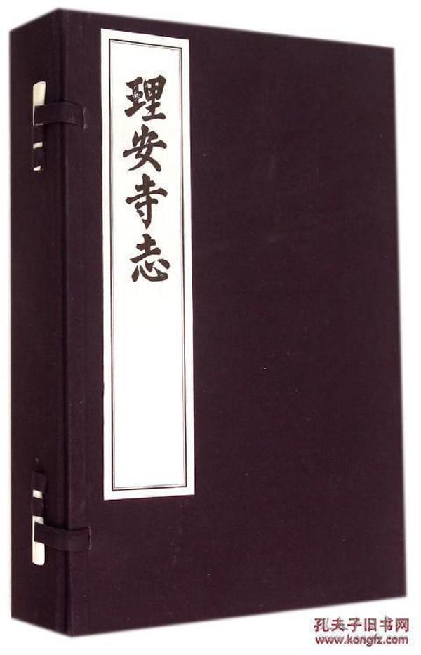 理安寺志(16开线装 全一函五册)