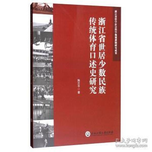 9787517814412 浙江省世居少数民族传统体育口述史研究 施兰平著