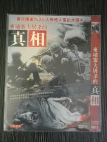 D9 NHK 柬埔寨·波尔布特政权 150万人的屠杀 カンボジア・ポルポト政権 150万人の虐杀 又名: 柬埔寨大屠杀的真相 1碟 版本配置: 日2区版+中文字幕