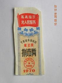 宁夏回族自治区棉花票-1970年(捌市两6张)带语录