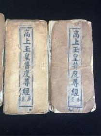 高上玉皇普度经(四册)民国陈荣昌校木刻本