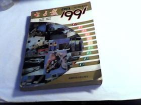 电子报合订本1991年合订本.。