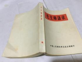 毛主席语录 白色封面 1965年64开袖珍版
