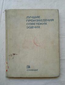 苏联建筑师1979--1980  俄文版  1983