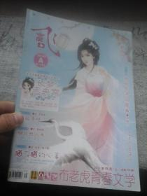 飞 魔幻2011年03A