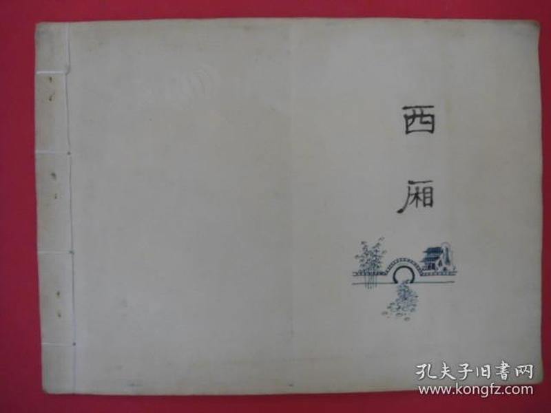 西厢记(王叔晖工笔重彩年画连环画16幅,1980年6月人民美术社)