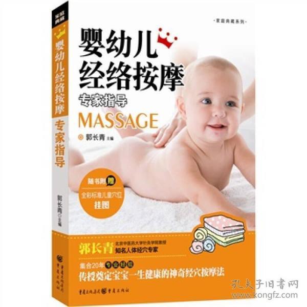 婴幼儿经络按摩专家指导 一版六印 彩色印刷