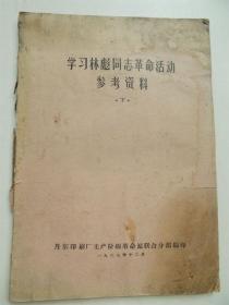 丹东印刷厂无产阶级革命派联合分部《学习林彪同志革命活动参考资料》