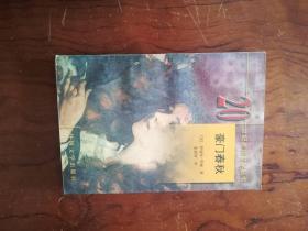 【豪门春秋(二十世纪外国文学丛书)1版1