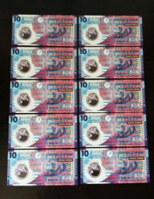 香港2007年港币10元塑料钞【唐英年】签名全新保真【共10张连号】