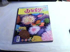 少年文艺 2013年第7.8期合刊