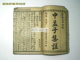 铜版四书集注 (中孟 )《孟子卷之四、之五》【宣统元年精校、朱熹集注】