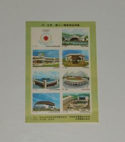 1990年北京第十一届亚运会纪念张3张不同