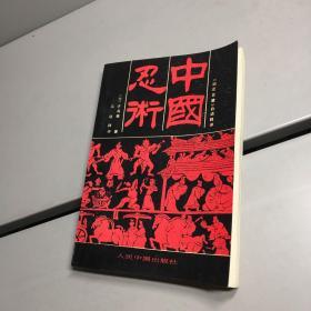 中国忍术-[劝忍百箴]白话释评 【一版一印 9品 +++ 正版现货 自然旧 实图拍摄 看图下单】