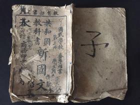 共和国教科书:新国文第三册(武进庄俞 沈颐)线装石印本 民国七年版 正版现货