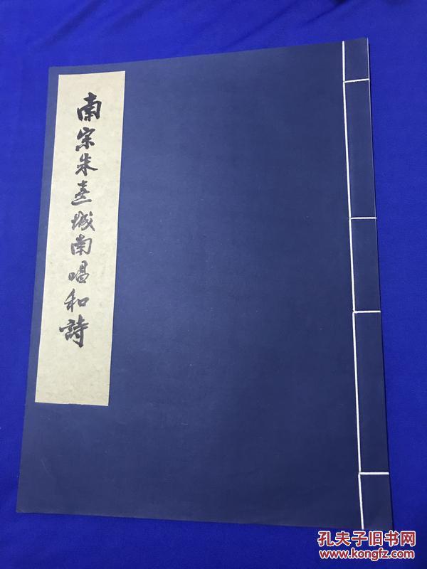 实    价:300【珂罗版画册 】故宫博物院藏历代法书选集第一集之十《南宋朱熹城南唱和诗》(43*32)。