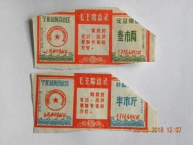 宁夏回族自治区棉花票-1969年(叁市两.半市斤)带语录二种缺角