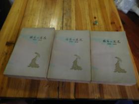 短篇小说选(1949——1979)【一、二、三】共三册