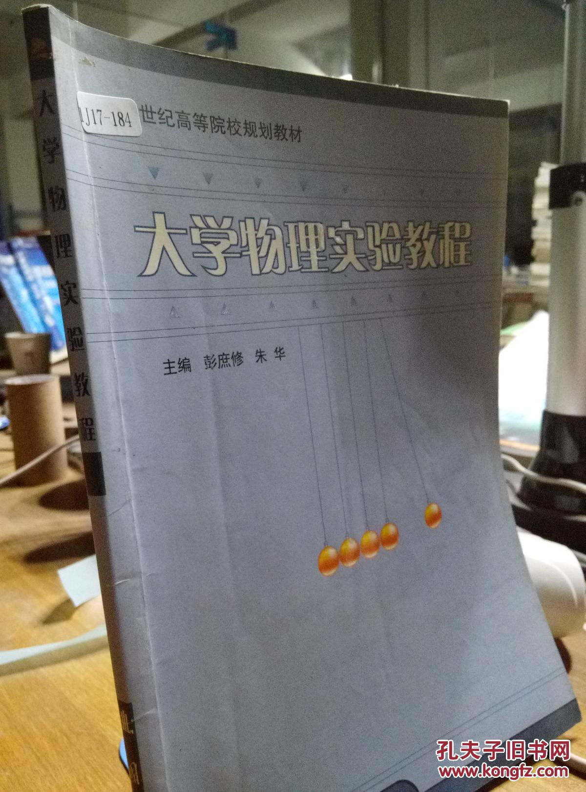 编写景德镇陶瓷学院课本实践电子教学改革的实验初中总结而成.化学粤教版物理经验课程图片