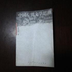 中国左翼文学思潮