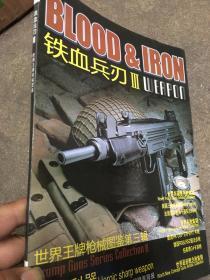 铁血兵刃3 世界王牌枪械图鉴