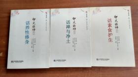 印光法师话素食护生 印光法师话禅与净土 印光法师话养性修身(3本合售)