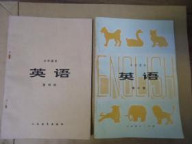 小学课本英语三.四册(未使用)