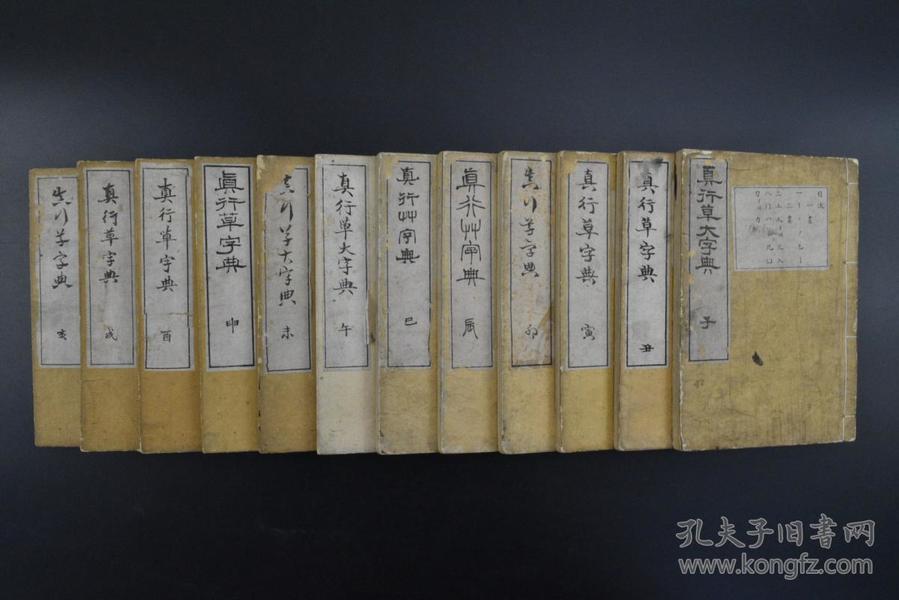 《真行草大字典》 线装12册全  一六居士题写标题 尺寸18.5*13cm 1893年 出版 这部大字典是依据真书,即楷书寻检其行书和草书的各种不同写法的工具书  按笔画数一次排列