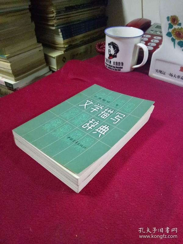 文学描写辞典 (小说部分)上下册