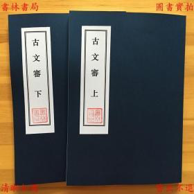 古文审八卷全-(清)刘心源-清光绪十七年刘氏原刊本(复印本)