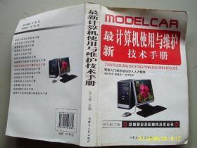 《最新计算机使用与维护技术手册》