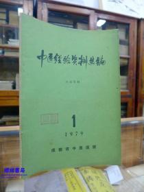 中医经验资料选编1979.1