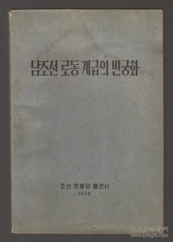 朝鲜原版书:南朝鲜工人阶级的贫穷化(65年出版)