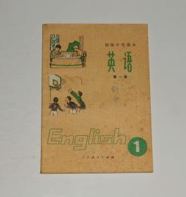 初级中学课本英语第一册(内页有笔记) 1990年