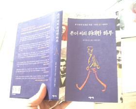 韩文原版(书名自辨)