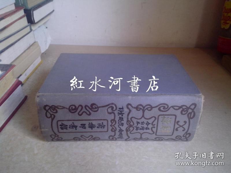 辞源正续编合订本一册(附四角号码索引)  道林纸本 1947年即民国36年版 硬精装