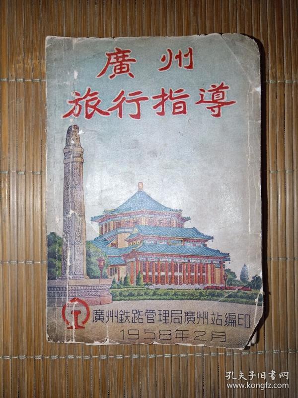 1958年《广州旅行指导》,里面有老地图、广告等,内容丰富。