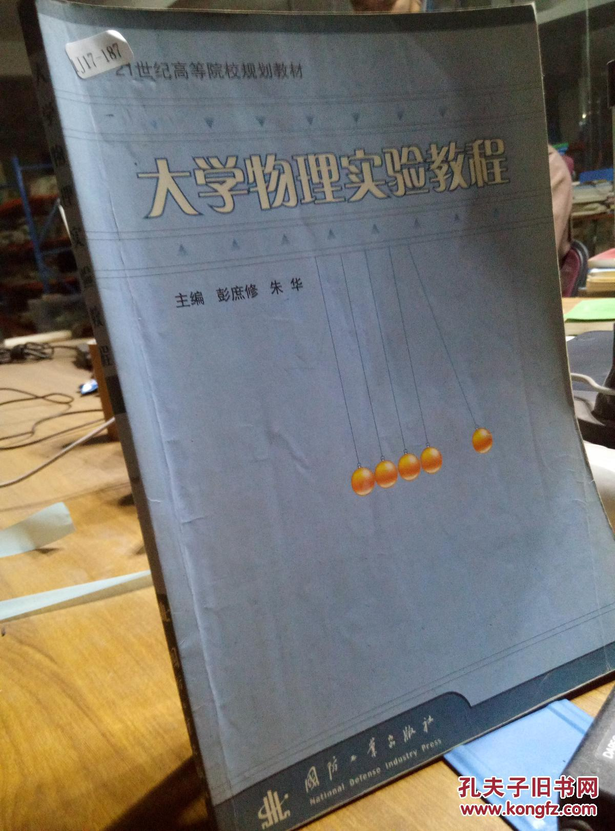 编写景德镇陶瓷学院初中竞赛语文教学改革的实践经验总结而成.趣味实验物理课程图片