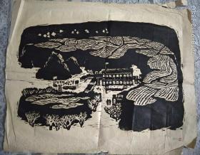 版画家、广东艺术学院教授 杨照 版画一幅(大山深处,60cm/40cm)
