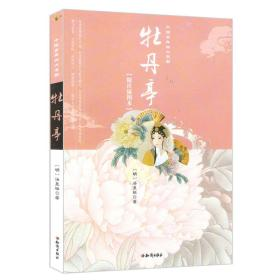 中国古典四大名剧:牡丹亭(精注插图本)