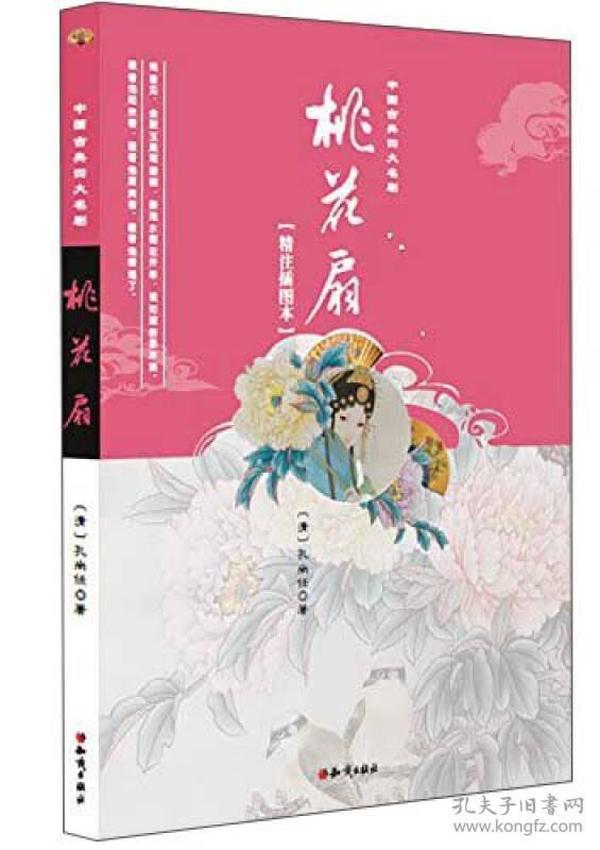中国古典四大名剧:桃花扇(精注插图本)